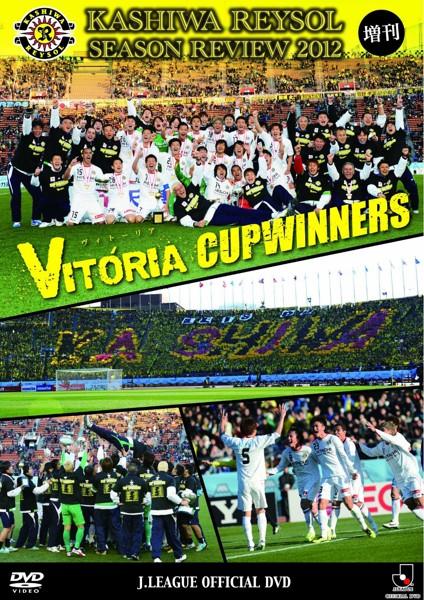 柏レイソル シーズンレビュー2012増刊 VITORIA〜CUP WINNERS