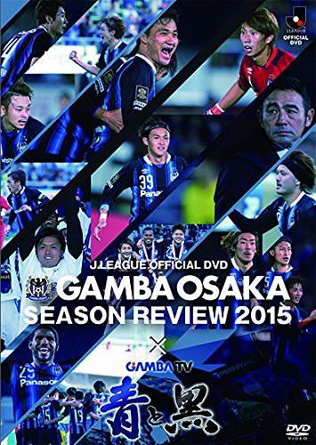 ガンバ大阪 シーズンレビュー2015×ガンバTV〜青と黒〜