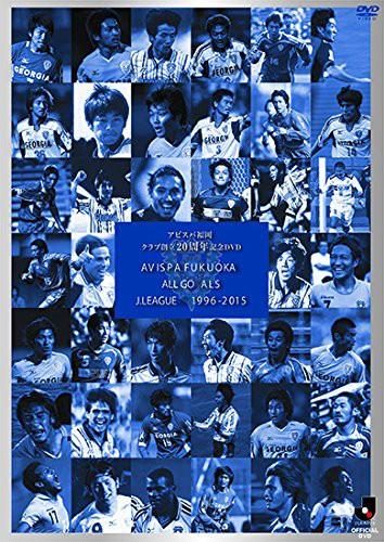 アビスパ福岡ALL GOALS J.LEAGUE 1996-2015