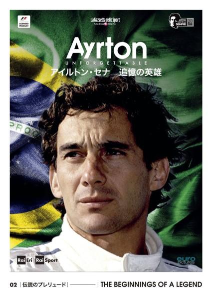 AYRTON UNFORGETTABLE-アイルトン・セナ 追憶の英雄- 02 伝説のプレリュード