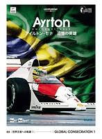 AYRTON UNFORGETTABLE-アイルトン・セナ 追憶の英雄- 05 世界王者への軌跡 1 モータースポーツ