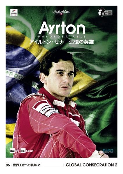 AYRTON UNFORGETTABLE-アイルトン・セナ 追憶の英雄- 06 世界王者への軌跡 2