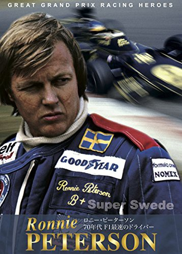 ロニー・ピーターソン 70年代 F1最速のドライバー