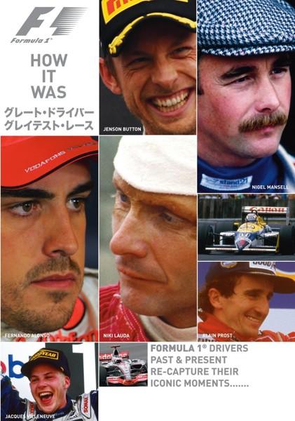 F1 グレート・ドライバー/グレイテスト・レース(HOW IT WAS)