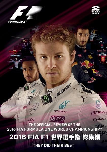 2016 FIA F1 世界選手権総集編