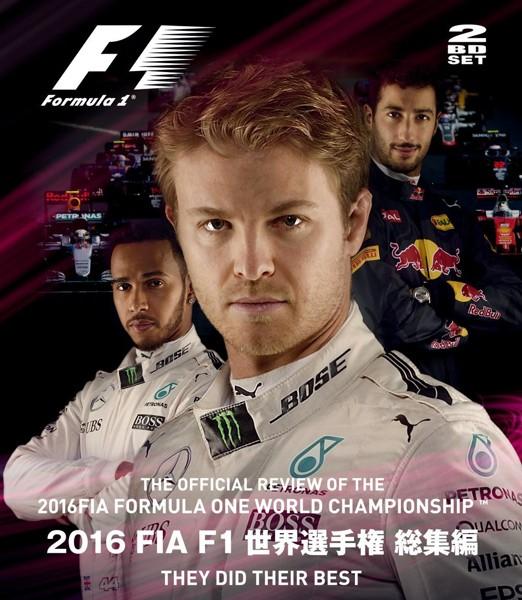 2016 FIA F1 世界選手権総集編 (ブルーレイディスク)