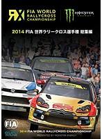 2014 FIA 世界ラリークロス選手権 総集編 モータースポーツ
