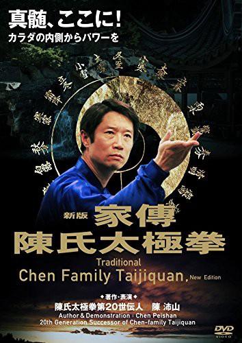 陳沛山 家傳陳氏太極拳