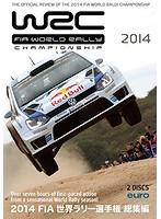 2014 FIA 世界ラリー選手権 総集編 モータースポーツ