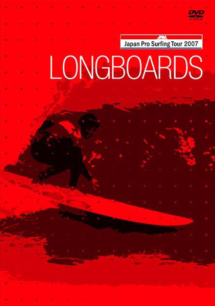 ジャパンプロサーフィンツアー2007 ロングボードシリーズ