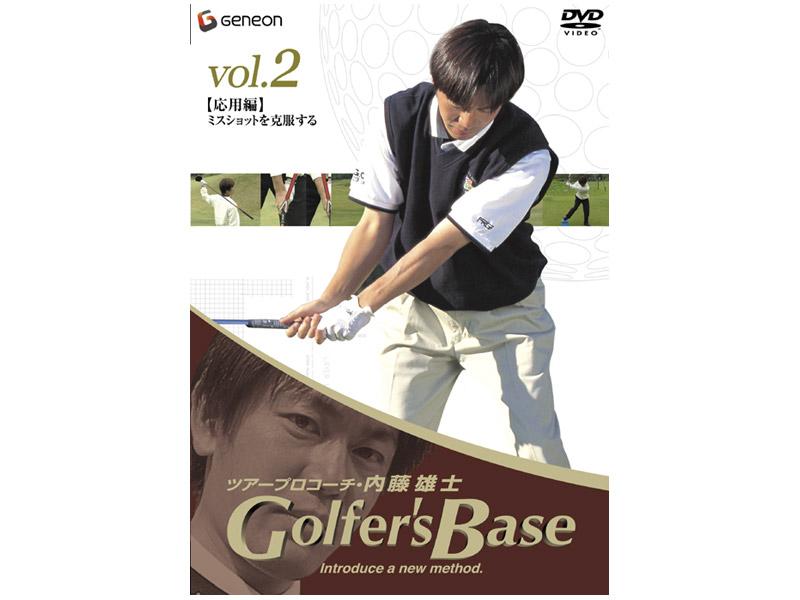 ツアープロコーチ・内藤雄士 Golfer's Base 応用編「ミスショットを克服する」