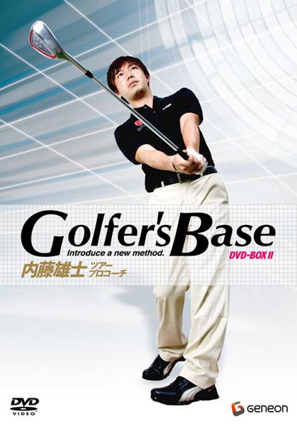 ツアープロコーチ・内藤雄士 Golfer's Base DVD-BOX 2プロも実践、「世界標準スイング」を学べ!