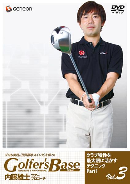 ツアープロコーチ 内藤雄士・Golfer's Baseクラブ特性を最大限に活かすテクニック Part1