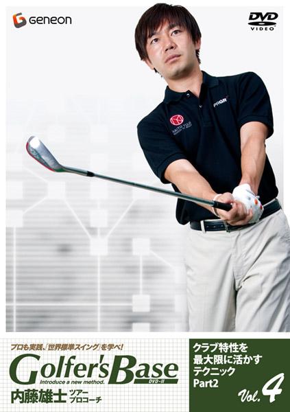 ツアープロコーチ 内藤雄士・Golfer's Baseクラブ特性を最大限に活かすテクニック Part2
