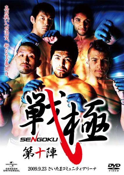 戦極-SENGOKU-第十陣