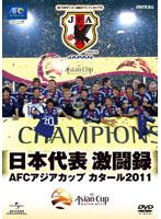 ��{��\�����^ AFC�A�W�A�J�b�v �J�^�[��2011[GNBW-1284][DVD]
