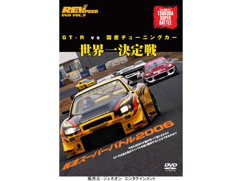 REV SPEED DVD VOL.9 GT-R vs 国産チューニングカー 世界一決定戦 筑波スーパーバトル2006