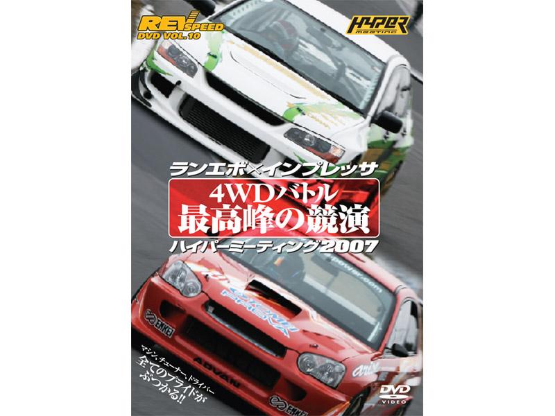 REV SPEED DVD VOL.10 ランエボ×インプレッサ 4WDバトル 最高峰の競演 ハイパーミーティング2007
