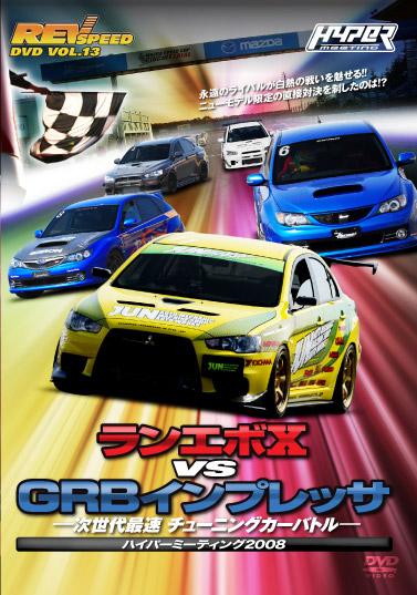 REV SPEED DVD VOL.13 ランエボ10 vs GRBインプレッサ 次世代最速 チューニングカーバトル-ハイパーミーティング2008-