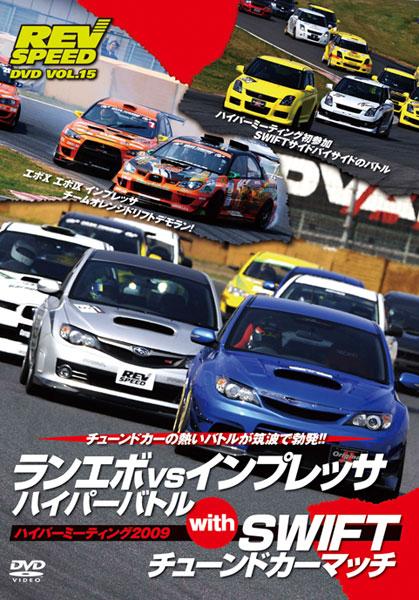 REV SPEED DVD VOL.15 ランエボvsインプレッサ ハイパーバトル with SWIFTチューンドカーマッチ ハイパーミーティング2009