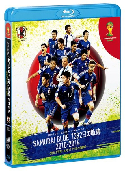 日本サッカー協会オフィシャルフィルム SAMURAI BLUE 1392日の軌跡 2010-2014〜2014 FIFA ワールドカップ ブラジルへの道のり〜 (ブルーレイディスク)