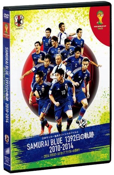 日本サッカー協会オフィシャルフィルム SAMURAI BLUE 1392日の軌跡 2010-2014〜2014 FIFA ワールドカップ ブラジルへの道のり〜