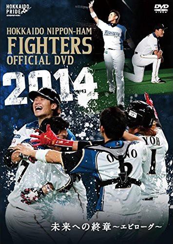 2014 OFFICIAL DVD HOKKAIDO NIPPON-HAM FIGHTERS 未来への終章〜エピローグ〜