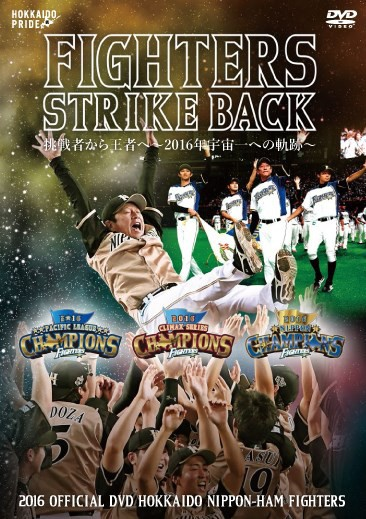 2016 OFFICIAL DVD HOKKAIDO NIPPON-HAM FIGHTERS『FIGHTERS STRIKE BACK 挑戦者から王者へ〜2016年宇宙一への軌跡』