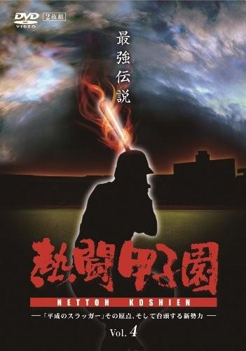 熱闘甲子園 最強伝説 Vol.4-「平成のスラッガー」その原点、そして台頭する新勢力-