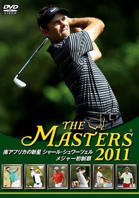 THE MASTERS 2011 南アフリカの新星 シャール・シュワーツェル メジャー初制覇