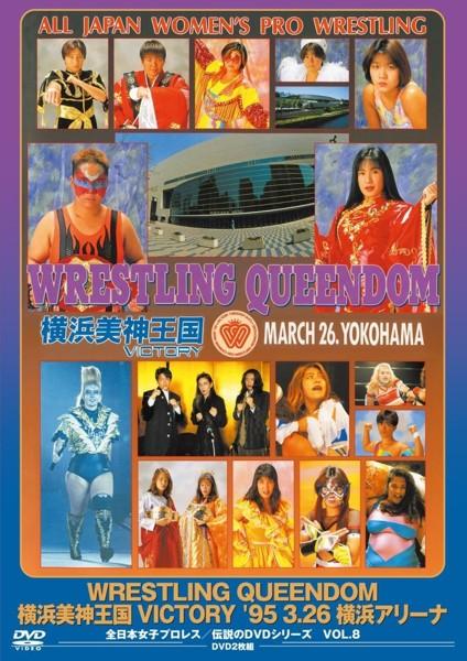 WRESTLING QUEENDOM 横浜美神王国 VICTORY'95・3・26 横浜アリーナ(廉価版)