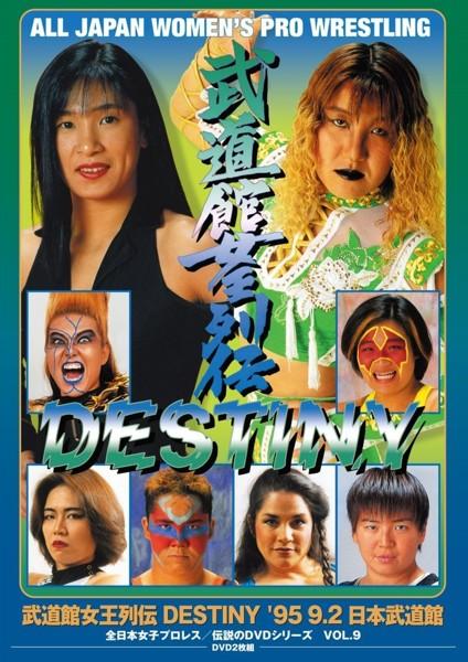武道館女王列伝 DESTINY'95・9・2 日本武道館(廉価版)
