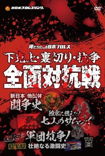 俺たちの新日本プロレス 下克上・裏切り・抗争 全面対抗戦