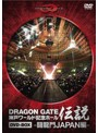 DRAGON GATE ���ɵ�ǰ�ۡ������� DVD-BOX-Ʈζ��JAPAN��-
