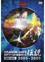 DRAGON GATE ���ɵ�ǰ�ۡ������� DVD-BOX 2005-2009