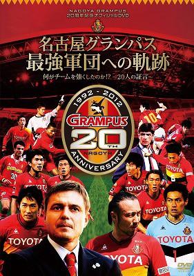 NAGOYA GRAMPUS 20周年記念オフィシャルDVD 名古屋グランパス最強軍団への軌跡 何がチームを強くしたのか!? 〜20人の証言〜