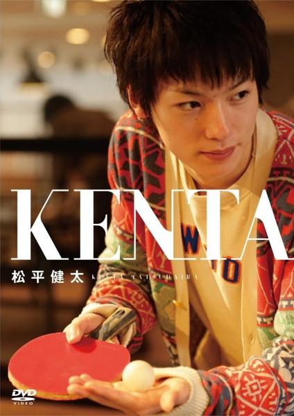 松平健太DVD-KENTA-