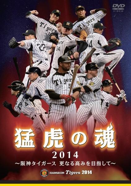 猛虎の魂2014 阪神タイガース 更なる高みを目指して