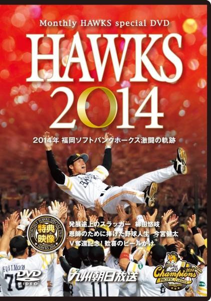 HAWKS 2014 〜2014年 福岡ソフトバンクホークス優勝の軌跡〜