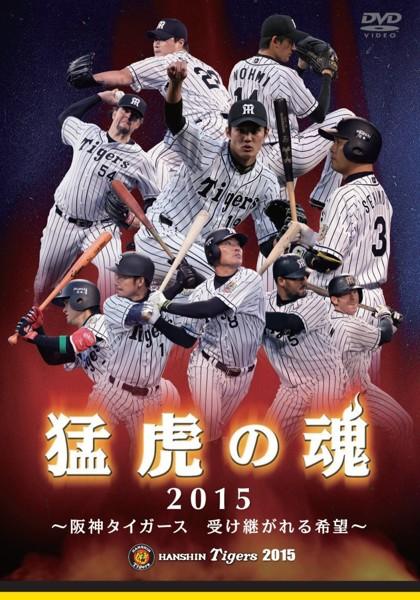 猛虎の魂2015〜阪神タイガース 受け継がれる希望〜
