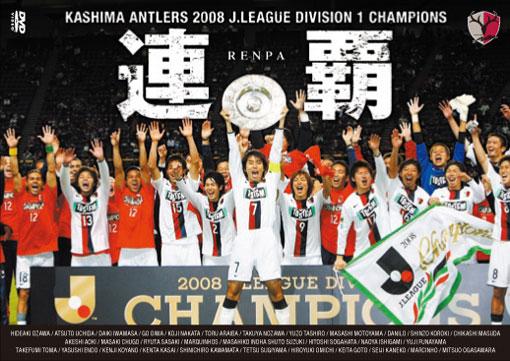 鹿島アントラーズ シーズンレビュー 2008 〜連覇〜