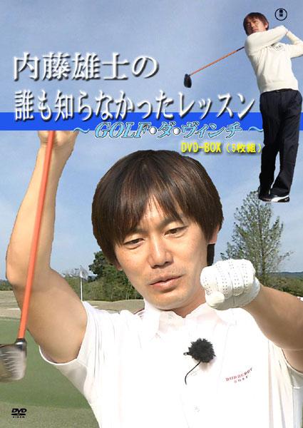 内藤雄士の誰も知らなかったレッスン 〜GOLF・ダ・ヴィンチ〜 DVD-BOX(5枚組)