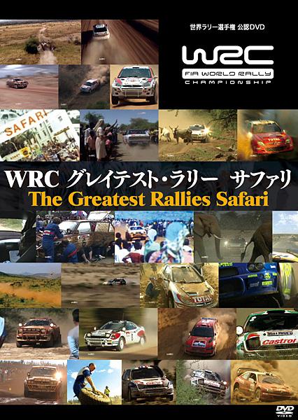 WRC グレイテスト・ラリー サファリ