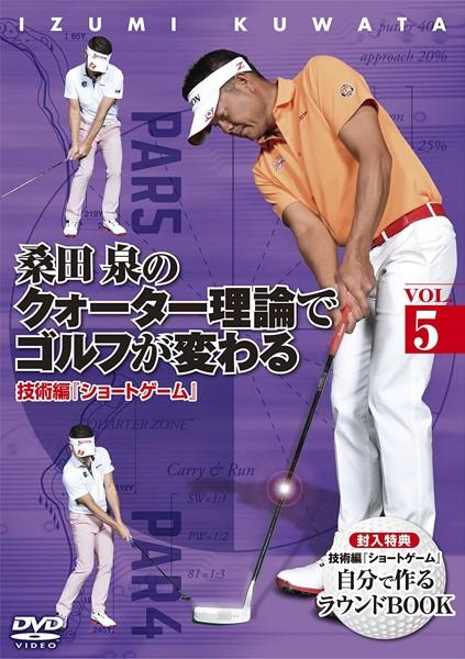 桑田泉のクォーター理論でゴルフが変わる Vol.5 技術篇
