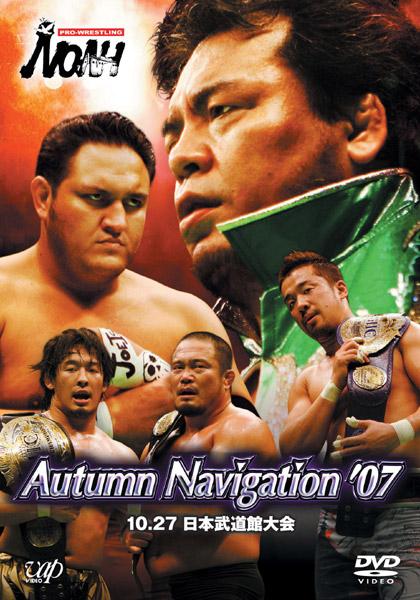 PRO-WRESTLING NOAH Autumn Navigation '07 10.27 日本武道館大会