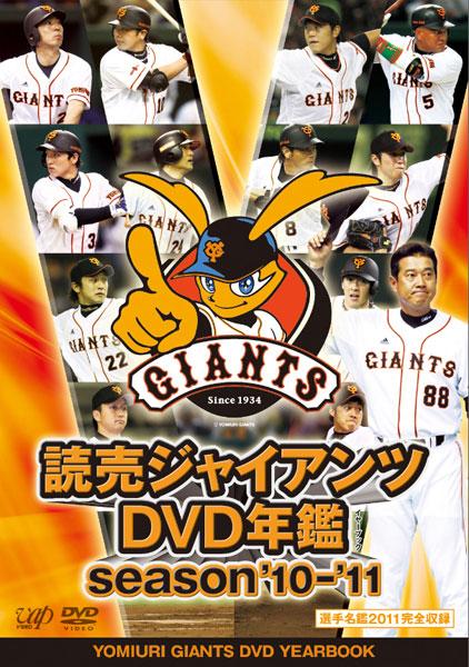 読売ジャイアンツ DVD年鑑 season'10-'11