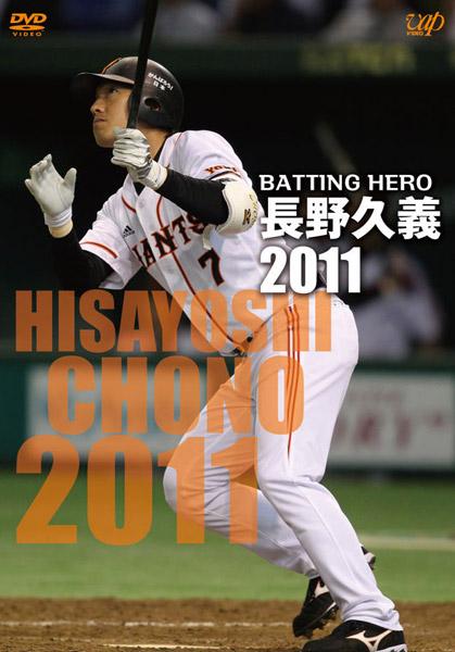 BATTING HERO 長野久義 2011