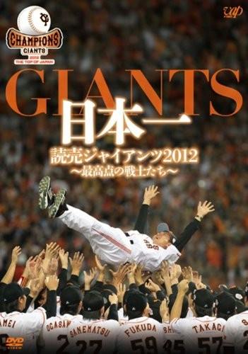 日本一 読売ジャイアンツ2012〜最高点の戦士たち〜
