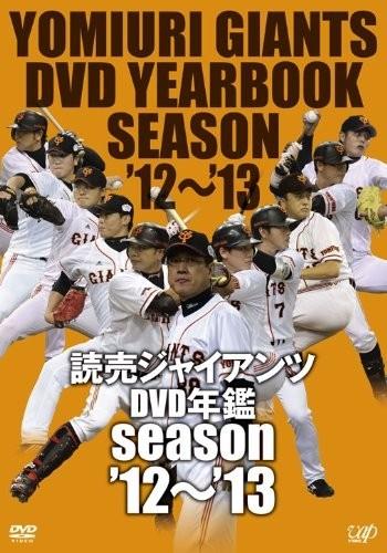 読売ジャイアンツ DVD年鑑 season'12〜'13