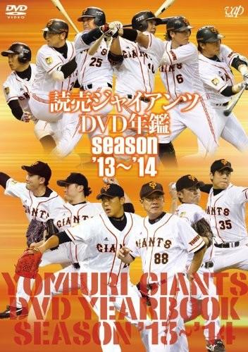 読売ジャイアンツ DVD年鑑 season'13〜'14